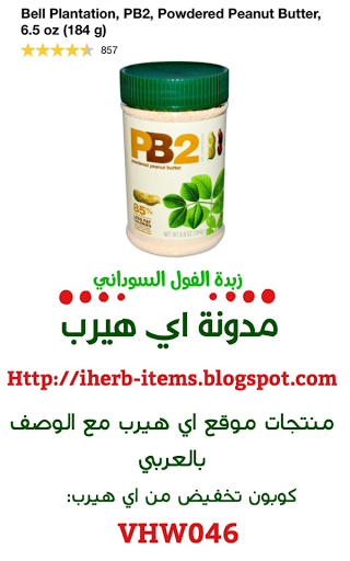 زبدة الفول السوداني الطبيعية   Bell Plantation, PB2, Powdered Peanut Butter, 6.5 oz (184 g)