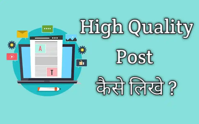 High Quality Post Kaise Likhe ? पूरी जानकारी ( Full Details ) - Technical Funday