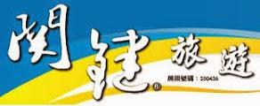 關鍵旅遊 Kwan Kin Tours