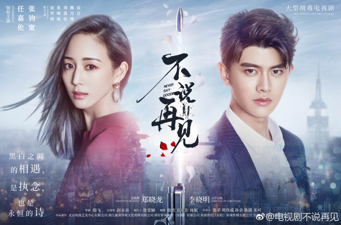Never Say Goodbye China Drama
