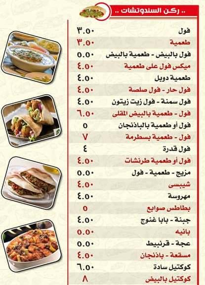 اسعار مطعم العائلات