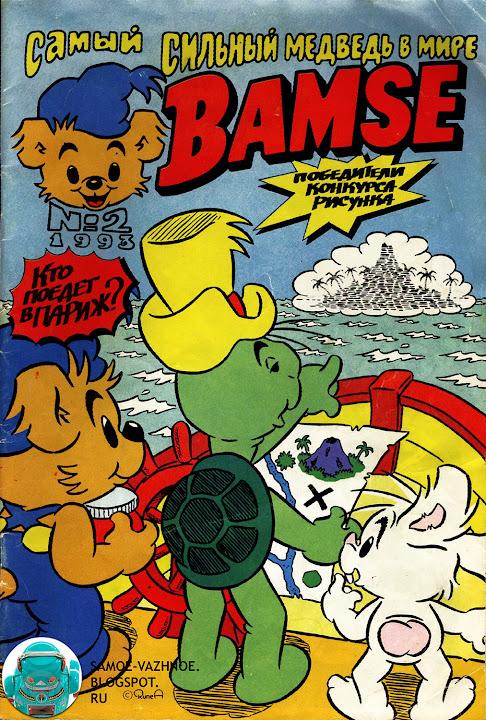 Бамси самый сильный медвежонок