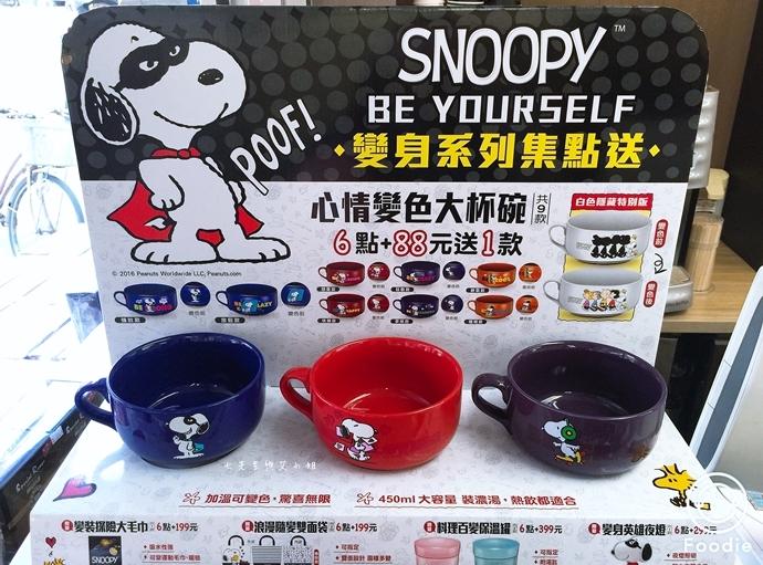 1【超商集點】7-11 Snoopy Be Yourself 變身系列集點送,0309開跑~史努比迷準備燒光荷包吧!