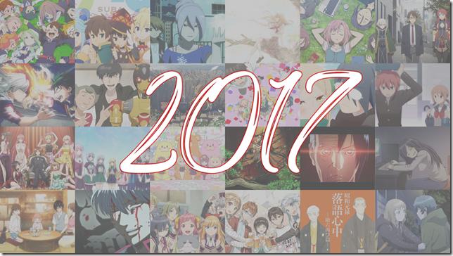 anime2017