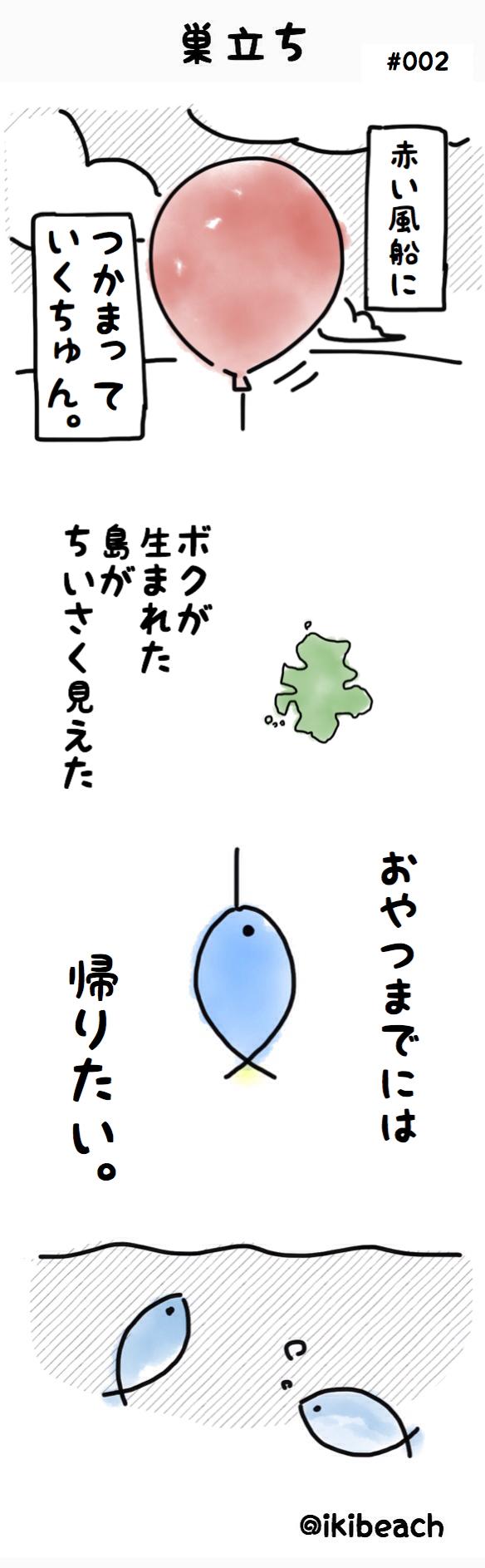 コバルト漫画「お魚だもの。」No.002『巣立ち』