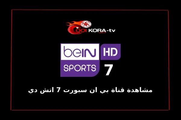 قناة بي ان سبورت 7