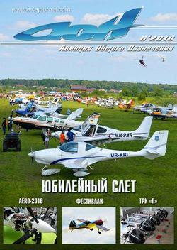 Читать онлайн журнал<br>Авиация общего назначения (№6 июнь 2016) <br>или скачать журнал бесплатно