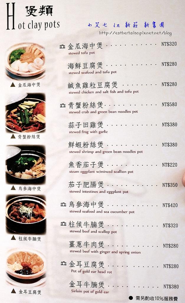 18 菜單-7