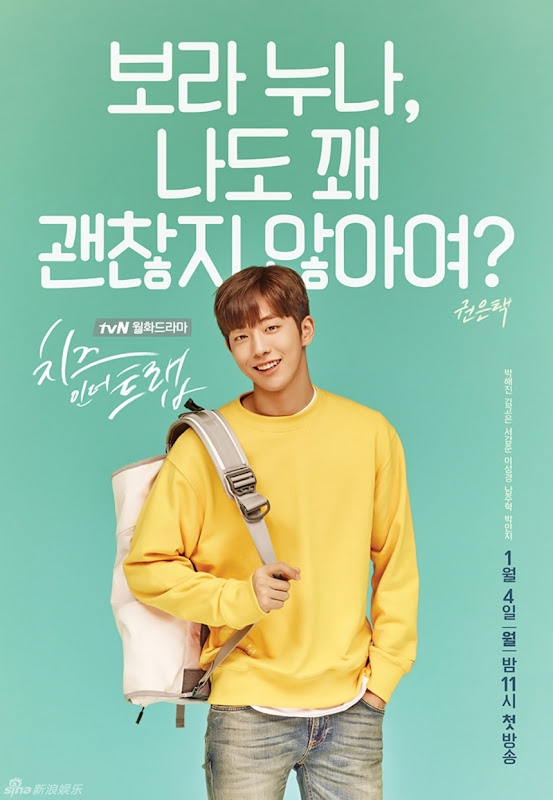 Cheese in the Trap Korea Drama