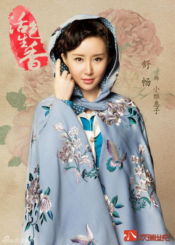 Shu Chang China Actor