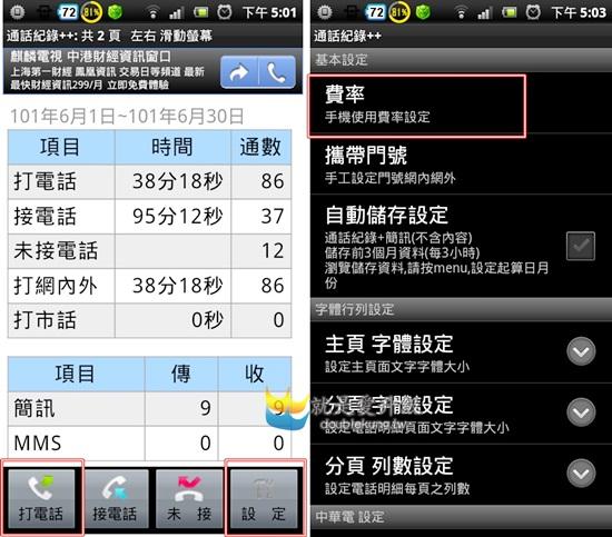 android免費軟體好用系列-通話紀錄++,幫你算打了多少電話費