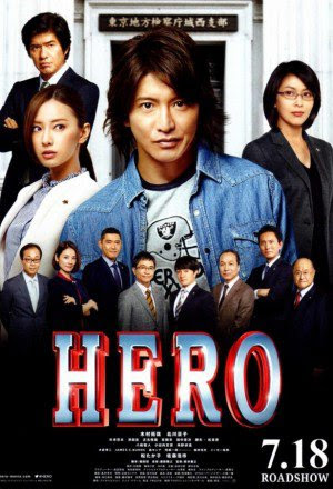 Hero the Movie (Japan 2015)