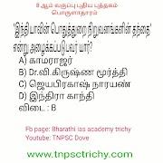 """""""இந்தியாவின் பொதுத்துறை நிறுவனங்களின் தந்தை""""என்று அழைக்கப்படுபவர் யார்? TNPSC Center in Trichy - IAS Academy in Trichy - Barathi TNPSC Coaching Center Trichy - Barathi IAS Academy Trichy - www.tnpsctrichy.com"""