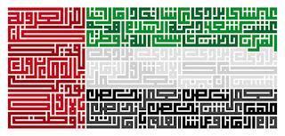 صور علم الامارات 2018 بالخط الكوفى