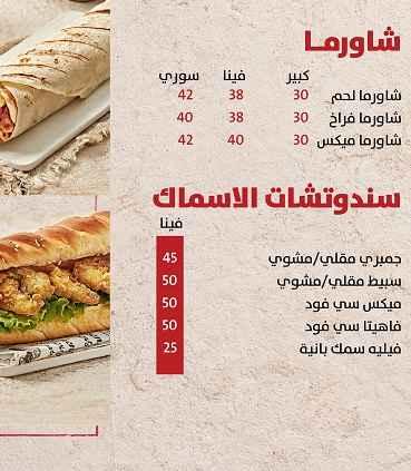 منيو مطعم جاد 11