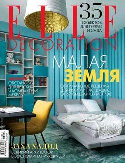 Читать онлайн журнал<br>Elle Decoration (№6 июнь 2016)<br>или скачать журнал бесплатно