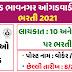 ICDS Bhavgar Angadwadi Recruitment 2021 & Worker , Helper 105 Vacancies & Apply Online