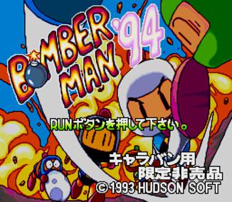 Bomberman 94 TKB (79)
