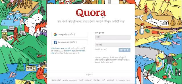 sign-up-in-quora-2020