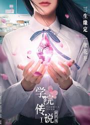 The Legendary School: Three Lives Three Worlds Tao Hua Yuan China Drama