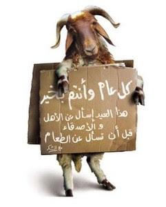 ﺍﺟﻤﻞ ﺭﺳﺎﺋﻞ ﻋﻴﺪ ﺍﻷﺿﺤﻲ ﺍﻟﻤﺒﺎﺭﻙ ﻟﻠﺘﻬﻨﺌﺔ بالعيد Aïd al-Adha  ﺑﺎﻗﺔ ﻣﻦ ﺍﺟﻤﻞ ﺭﺳﺎﺋﻞ ﻋﻴﺪ ﺍﻷﺿﺤﻲ ﺍﻟﻤﺒﺎﺭﻙ