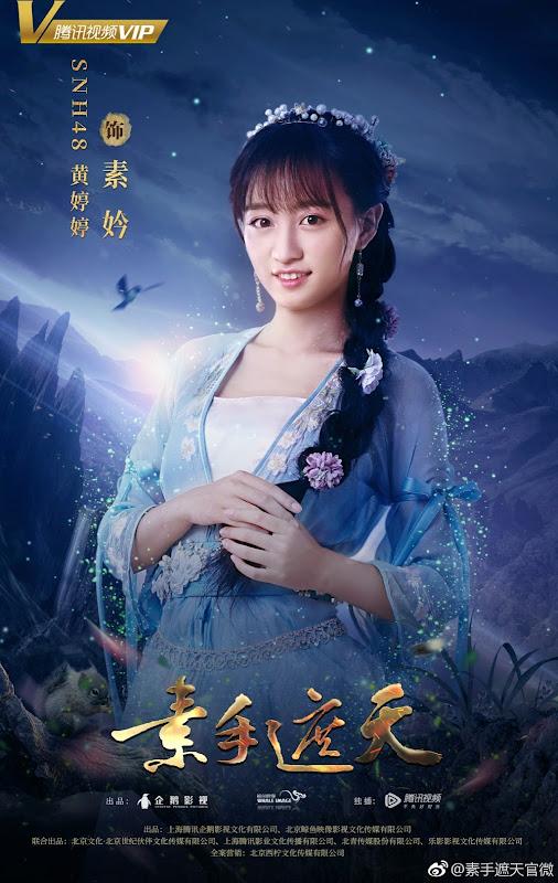 Cover the Sky China Web Drama