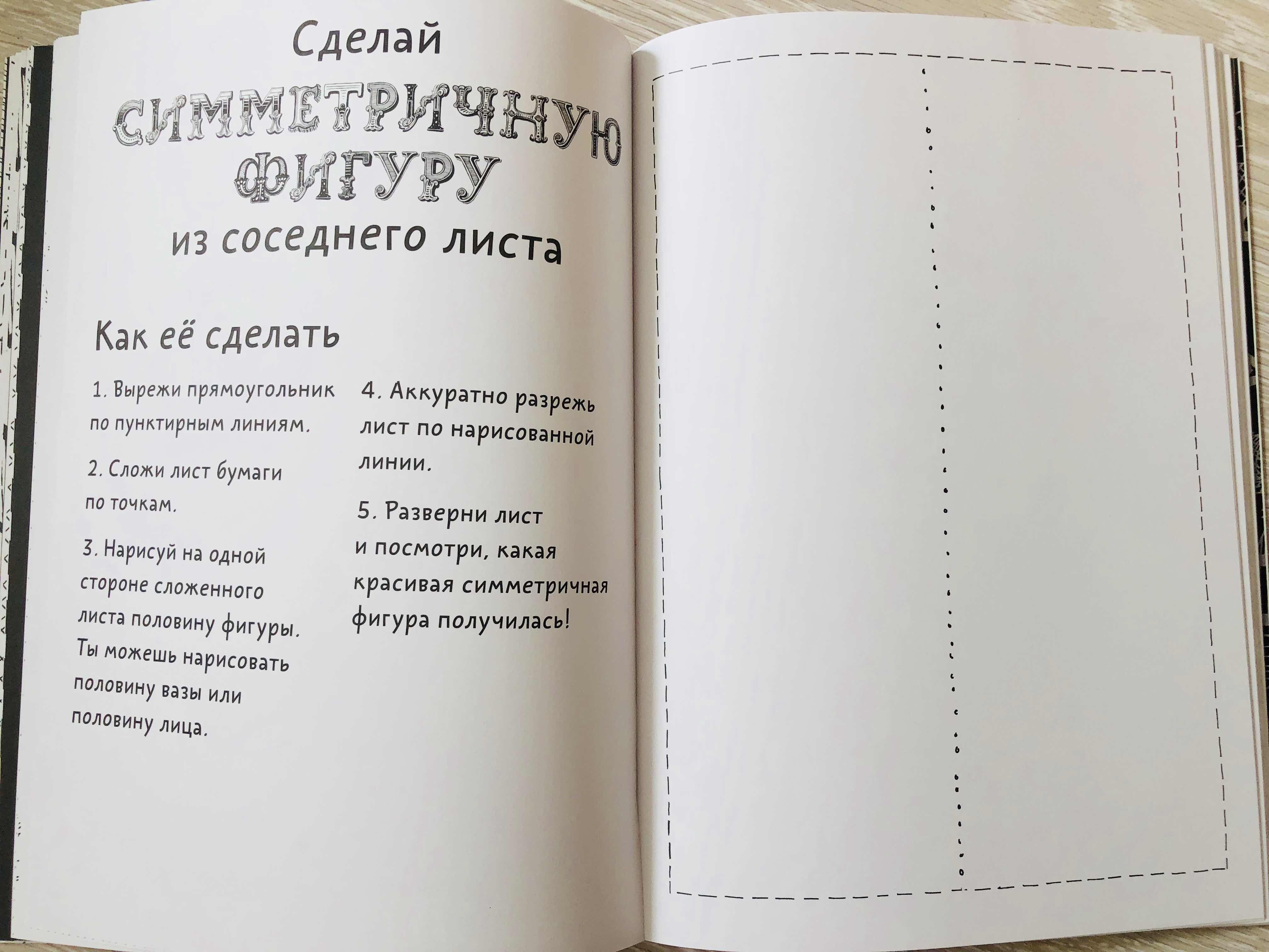 Очень круто и с пользой: книжка Супер Бумага 13