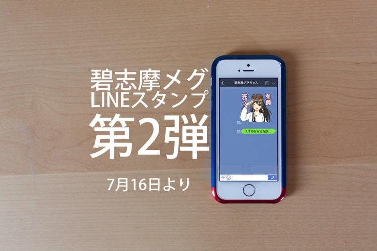 Aoshimameguline2main