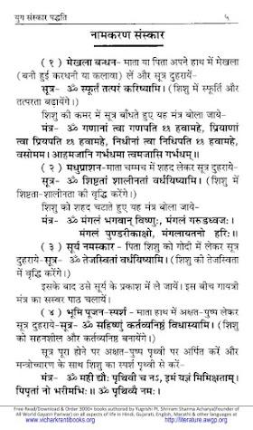 Yug Sanskar Paddhati (युग संस्कार पद्धति) PDF