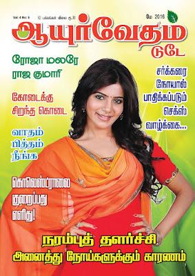 Tamil Monthly Magazine Ayurvedam Today