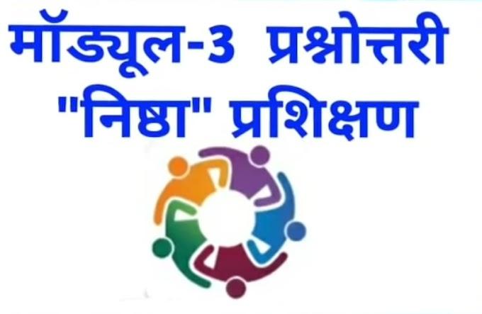 """""""निष्ठा"""" प्रशिक्षण मॉड्यूल-3【UP विद्यालय में स्वास्थ्य और कल्याण (उत्तर प्रदेश) 】के प्रश्नोत्तरी के सभी प्रश्नों का हल"""