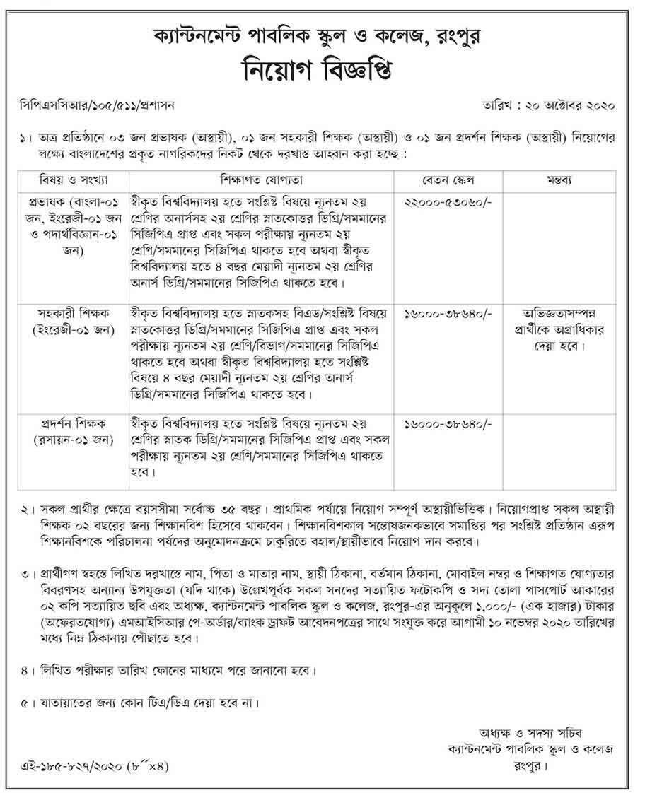 ক্যান্টনমেন্ট পাবলিক স্কুল ও কলেজে নিয়োগ বিজ্ঞপ্তি -  Cantonment Public School & College Job Circular