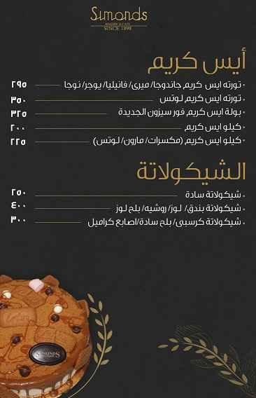 اسعار حلواني سيموندس 2