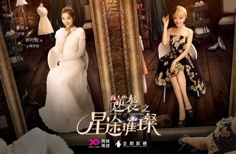 Stairway to Stardom China Drama