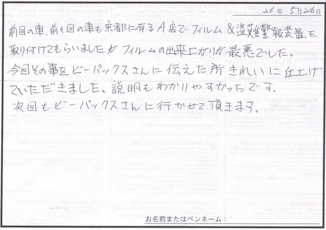 ビーパックスへのクチコミ/お客様の声:T.Y. 様(滋賀県大津市)/トヨタ ヴォクシー