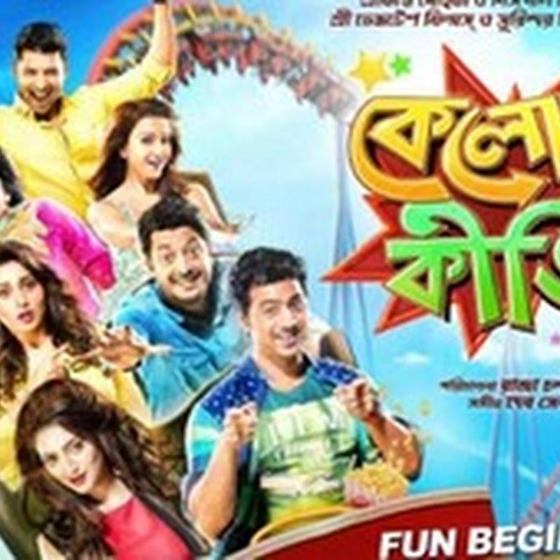 Oporadhi Film Mp3 Bangla Song 2018: Darling ( Kelor Kirti ) Song Lyrics