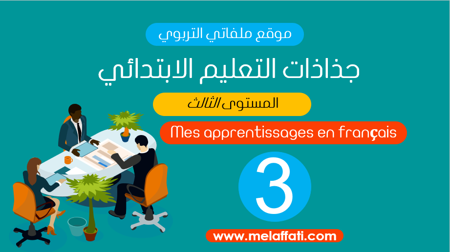 جذاذات Mes apprentissages en français المستوى الثالث 2021/2022