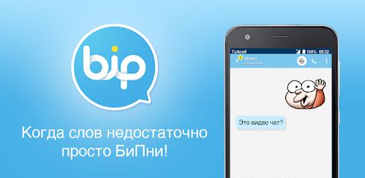 Приложения в Google Play – BiP Мессенджер