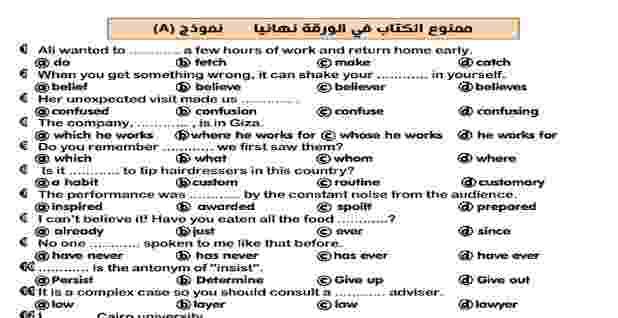 3 نماذج امتحان لغة انجليزية بنظام بابل شيت للصف الثالث الثانوي 2021 bubble sheet