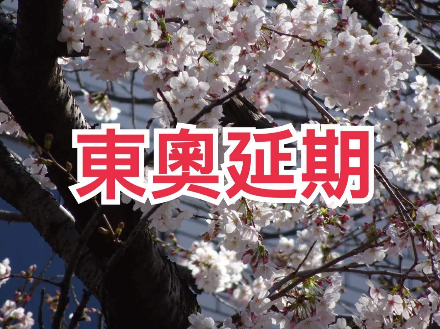 2020年 東京 奧運 延期!