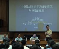 【讲座】贺卫方、何兵、徐昕:中国司法改革的走向