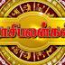 இன்றைய ராசிப்பலன் - 11.06.2020 வைகாசி 29, வியாழக்கிழமை.