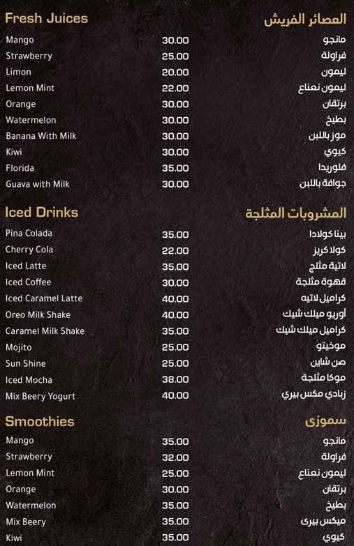 منيو مطعم ابو خالد 5