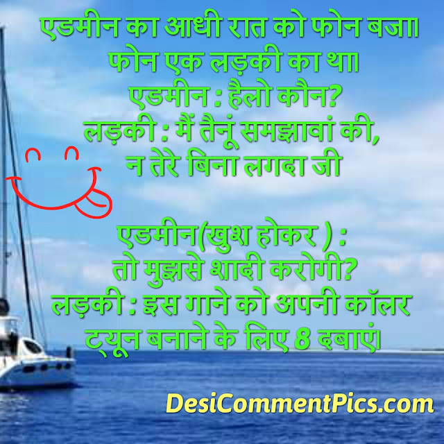 Hindi jokes Images for whatsapp Facebook Pinterest Instagram