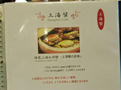 上海蟹のメニュー