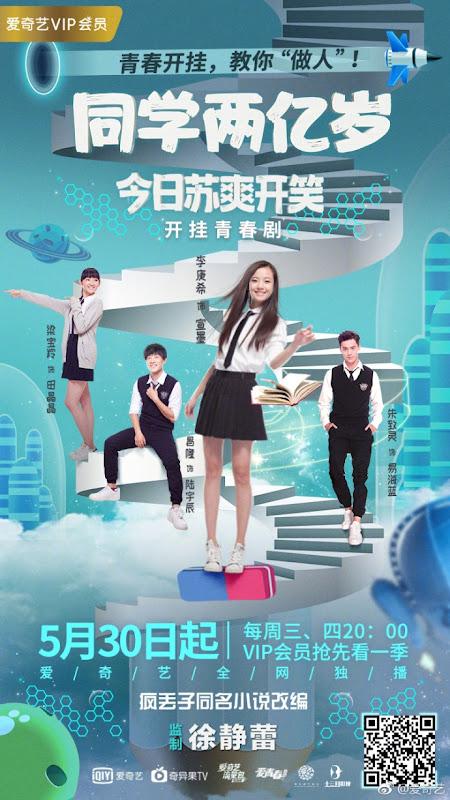 My+Classmate+From+Faraway+Poster12.jpg