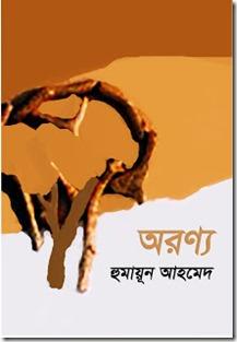 Aronyo by Humayun Ahmed