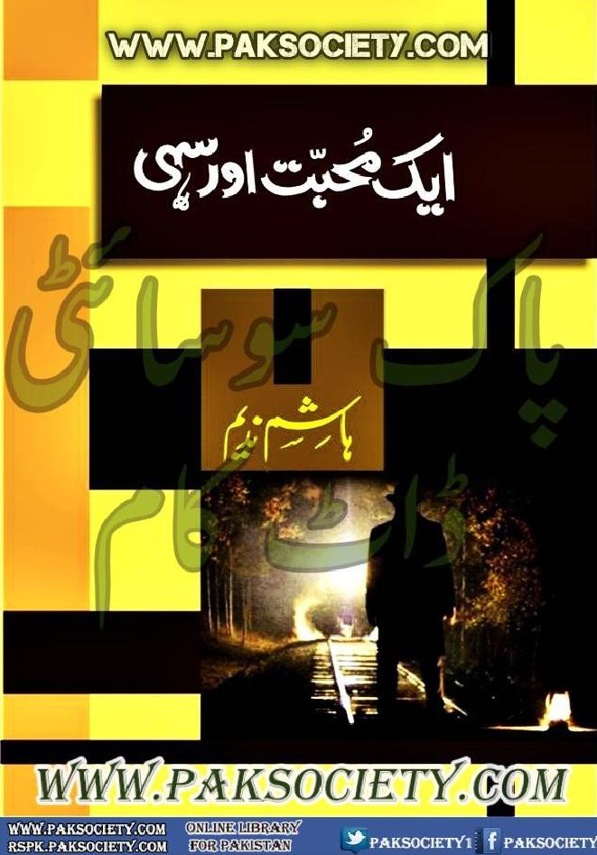 Aik Mohabbat Aur Sahi  is a very well written complex script novel which depicts normal emotions and behaviour of human like love hate greed power and fear, writen by Hashim Nadeem , Hashim Nadeem is a very famous and popular specialy among female readers