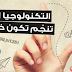 """برنامج """"م-ذاف-تونيزيا"""" تكوين 8000 شاب تونسي في مجال تطوير تطبيقات الجوال بقلم :طارق عزوني tarek Azzouni"""