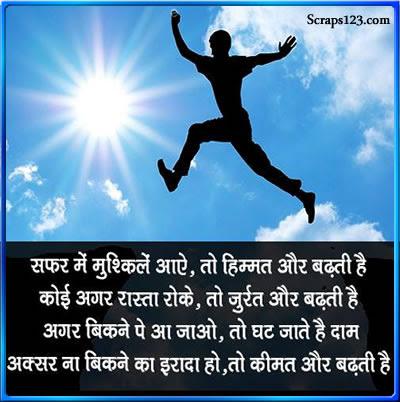 Inspirational Shayari  Image - 2